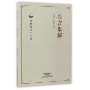 医方集解(杏林传习十三经)