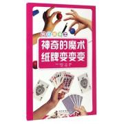 神奇的魔术纸牌变变变/快乐做手工