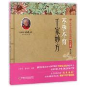 不孕不育千家妙方(修订典藏版第3版)/千家妙方系列丛书