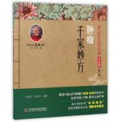 肿瘤千家妙方(修订典藏版第2版)/千家妙方系列丛书