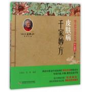 皮肤病千家妙方(修订典藏版第3版)/千家妙方系列丛书