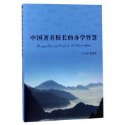 中国著名校长的办学智慧