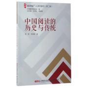 中国阅读的历史与传统(阅读推广人系列教材)