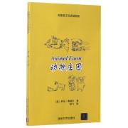 动物庄园(名著英汉双语插图版共2册)