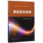 重排反应原理/有机合成反应原理丛书
