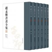 赵孟頫书画全集(共6册)(精)