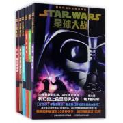 星球大战(6册)(网络版)