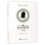 泰戈尔精品集(小说卷)