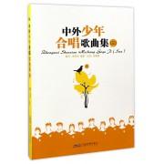 中外少年合唱歌曲集(3)