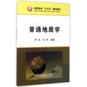 普通地质学(高职高专十三五规划教材)