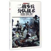 二战步兵分队战术(单兵装备特辑)