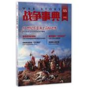 战争事典(MOOK29)