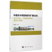 中国东中西部城市扩展比较--基于杭州合肥和贵阳的遥感大数据