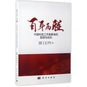 百年历程(中国科技工作者群体的起源与成长)