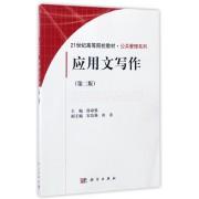 应用文写作(第2版21世纪高等院校教材)/公共管理系列