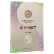 中医心病学/新编中医临床学科丛书