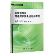 新技术应用等级保护安全设计与实现/信息安全技术丛书