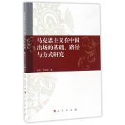 马克思主义在中国出场的基础路径与方式研究