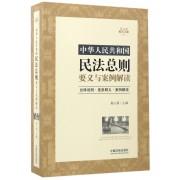 中华人民共和国民法总则要义与案例解读/民法典权威解读丛书