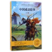 中国成语故事/中小学生课外必读文学经典