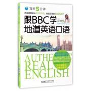 跟BBC学地道英语口语(附光盘)
