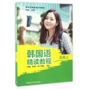 韩国语精读教程(高级上新世纪韩国语系列教程)