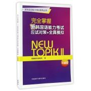 完全掌握新韩国语能力考试应试对策+全真模拟(中高级)/新韩国语能力考试系列丛书