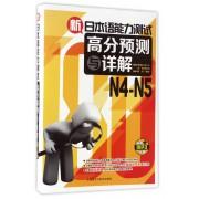新日本语能力测试高分预测与详解(附光盘N4-N5)