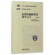 语料库辅助英语教学入门(修订版新经典高等学校英语专业系列教材)