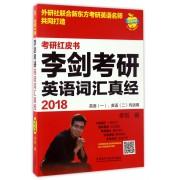 李剑考研英语词汇真经(英语1英语2均适用2018)/考研红皮书