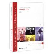 京剧唱腔写作(上下)/国家重点学科戏剧戏曲学丛书