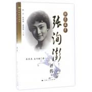 洵美且异(张洵澎评传)/菊坛名家丛书