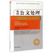 最新公文处理实用手册/公文写作与公文处理全书