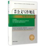 最新公文写作规范与格式标准/公文写作与公文处理全书
