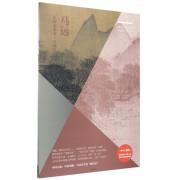 马远/中国美术史大师原典