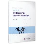 中国体育产业结构优化与升级路径研究