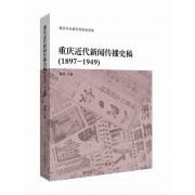 重庆近代新闻传播史稿(1897-1949)