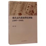 重庆近代报业图史初编(1897-1949)