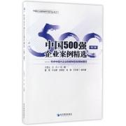 中国500强企业案例精选--寻求中国大企业创新转型发展的路径(第2辑)/中国企业案例研究系列丛书