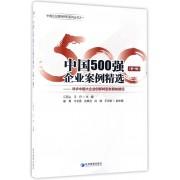 中国500强企业案例精选--寻求中国大企业创新转型发展的路径(第1辑)/中国企业案例研究系列丛书