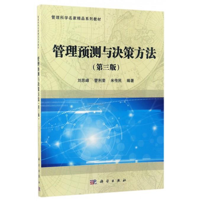 管理预测与决策方法(第3版管理科学名家精品系列教材)