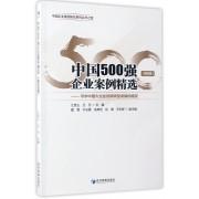 中国500强企业案例精选--寻求中国大企业创新转型发展的路径(第4辑)/中国企业案例研究系列丛书
