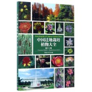 中国迁地栽培植物大全(第12卷蒟蒻薯科-蒺藜科)