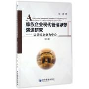 家族企业现代管理思想演进研究--以荣氏企业为中心(第2版)