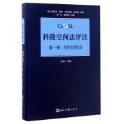 科隆空间法评注(第1卷外空条约)(精)