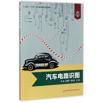 汽车电路识图(面向十三五职业教育精品规划教材)