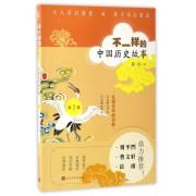 不一样的中国历史故事(第3卷礼崩乐坏的春秋公元前770年-公元前403年)