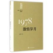 1978(激情岁月)/百年中国文学总系