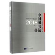 中国图书馆年鉴(2016)(精)