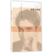印象与风景/二十世纪外国文学大家小藏本/蜂鸟文丛